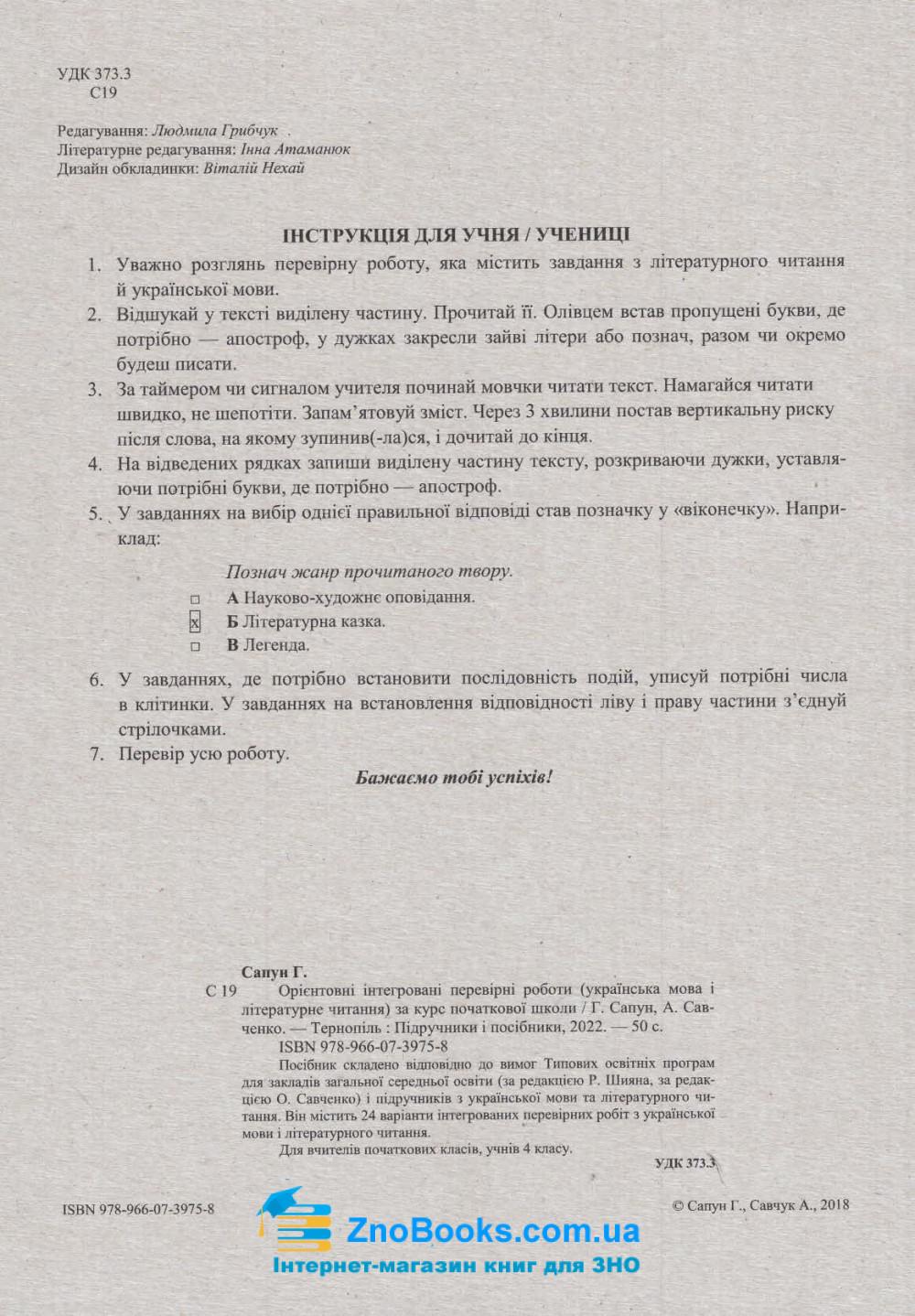 ДПА 4 клас 2022 з Українська мова (читання). Орієнтовні перевірні роботи : Сапун Г. Підручники і посібники. 1