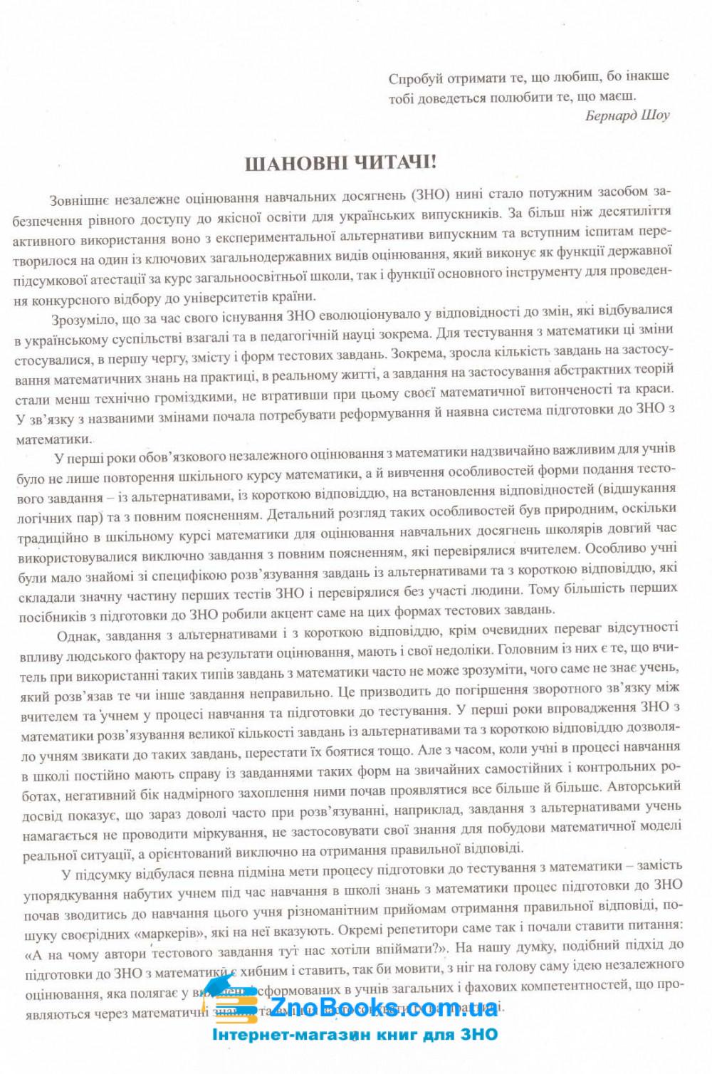 Сучасна підготовка до ЗНО 2022 з математики : Захарійченко Ю. Школьний О. Аксіома. купити 3