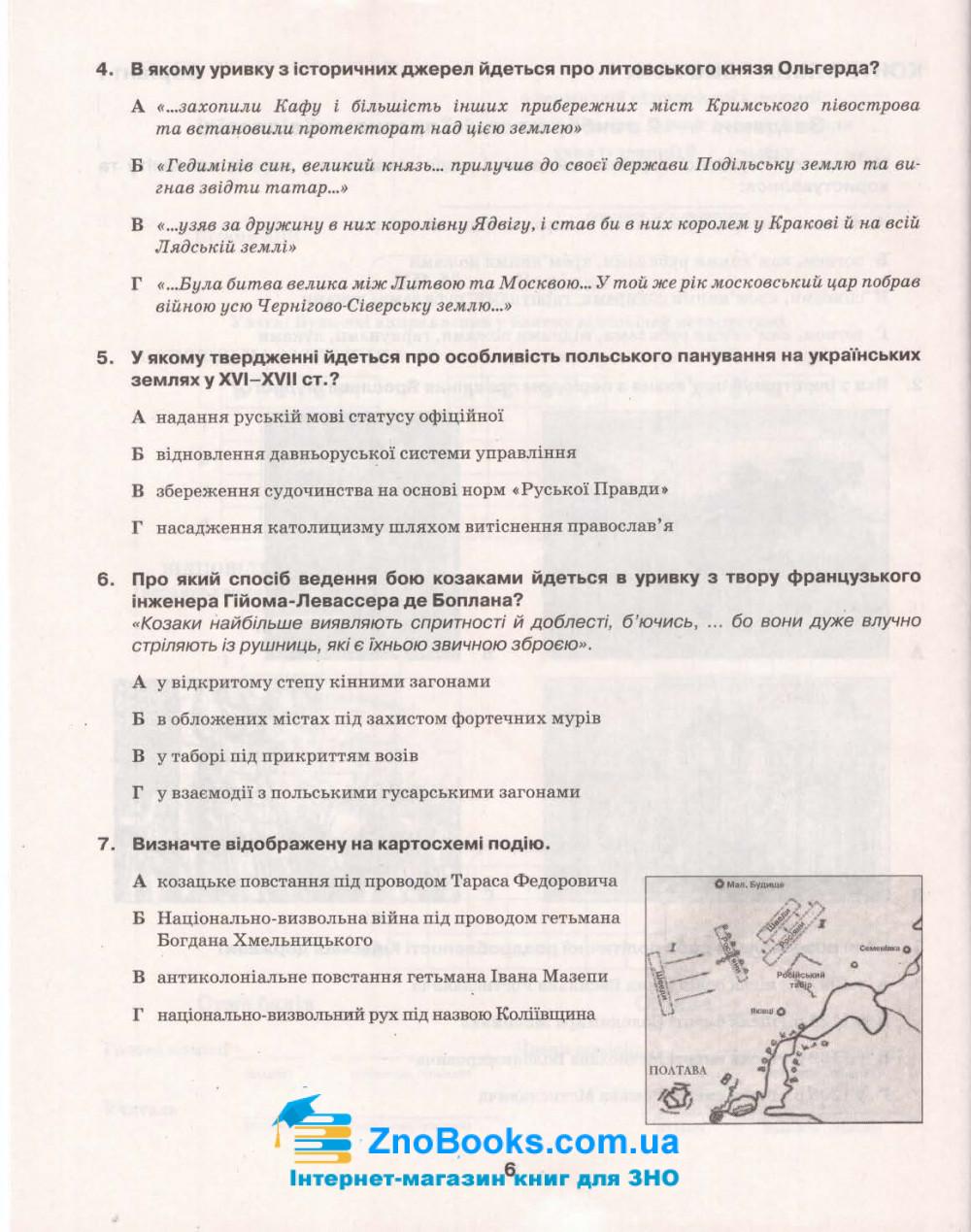 Гук О. ДПА 2021 Історія України 9 клас. Збірник завдань. Освіта купити 4