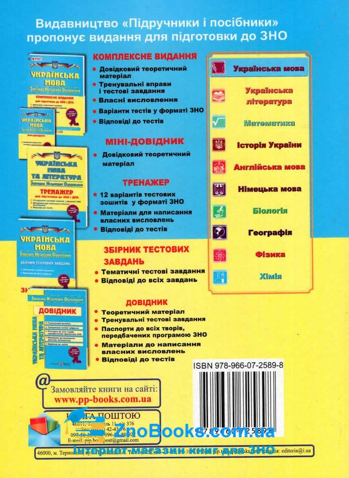 Українська мова ЗНО 2021. Міні-довідник : Білецька О. Підручники і посібники. купити 11