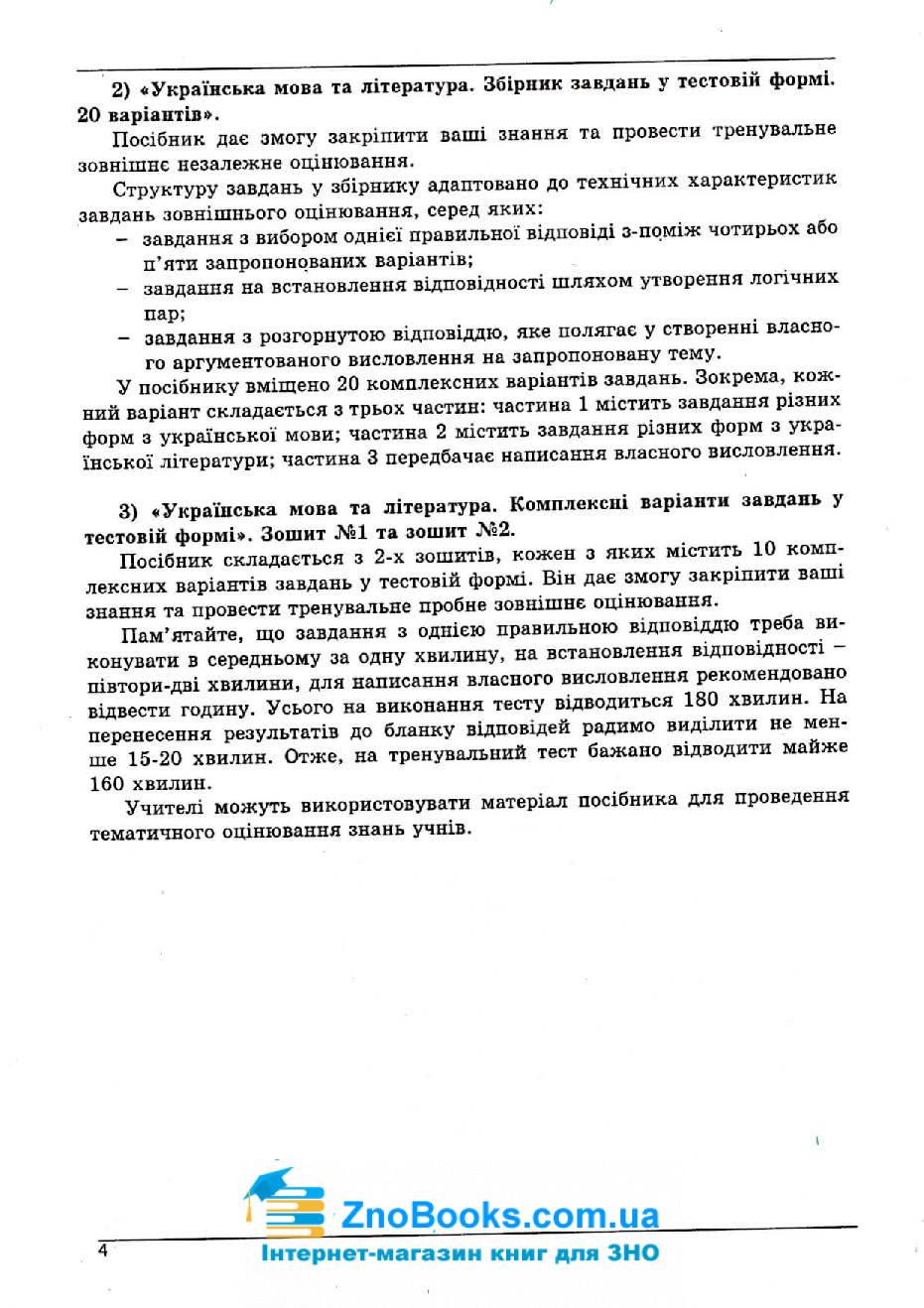Українська мова та література ЗНО 2020. Довідник + тести : Куриліна О. Абетка. купити 4