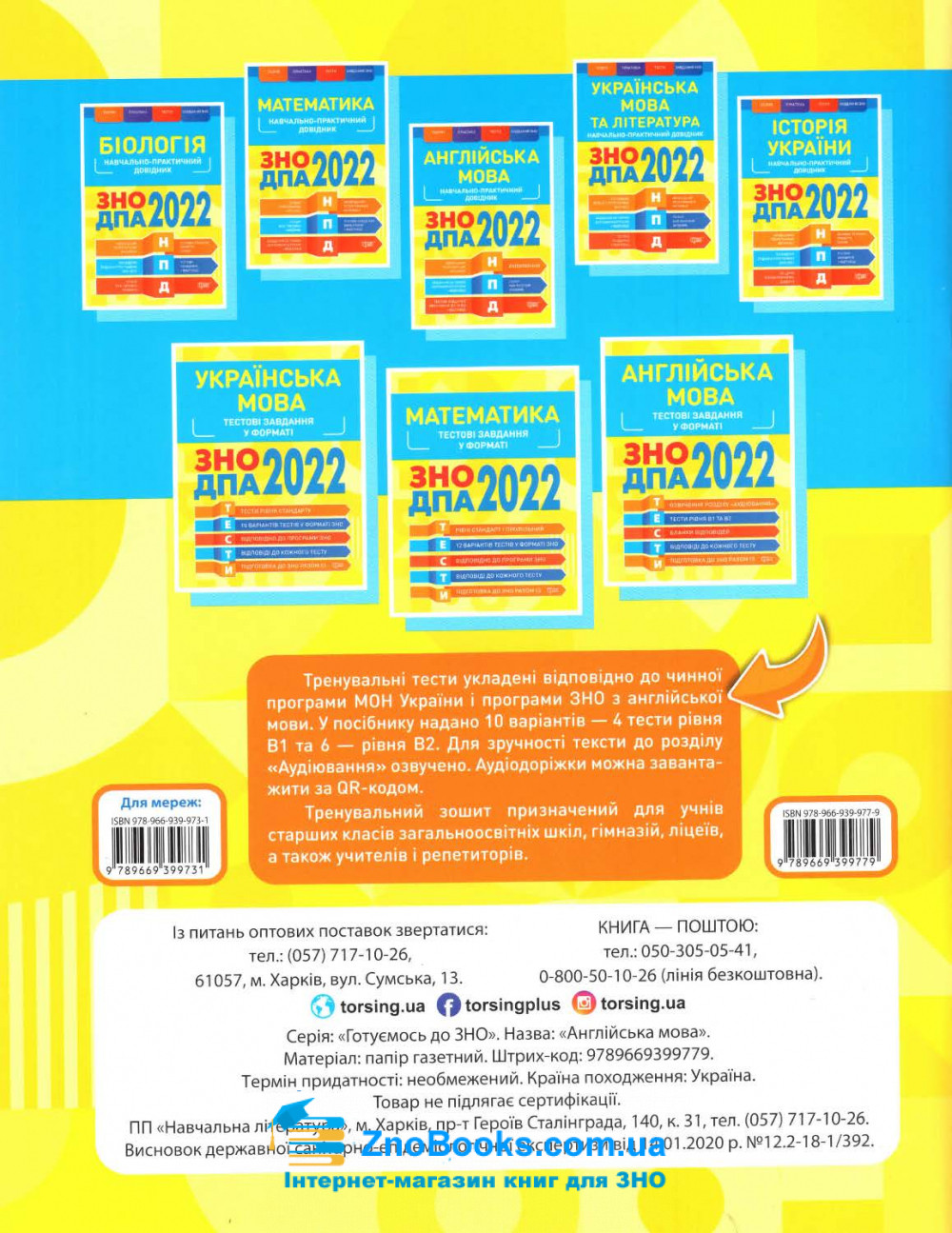 Тестові завдання у форматі ЗНО 2022 з Англійської мови : Безкоровайна О., Васильєва М. Торсінг 9