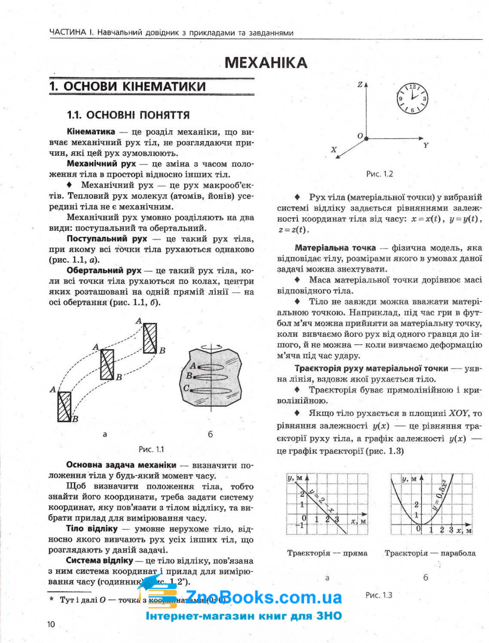 ЗНО 2021 Фізика. Комплексне видання : Альошина М. Літера. купити 10
