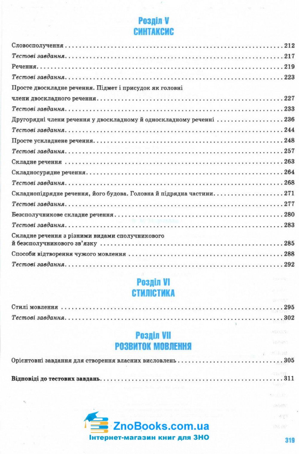 Українська мова ЗНО 2020. Комплексне видання : Глазова О. Освіта купити 14
