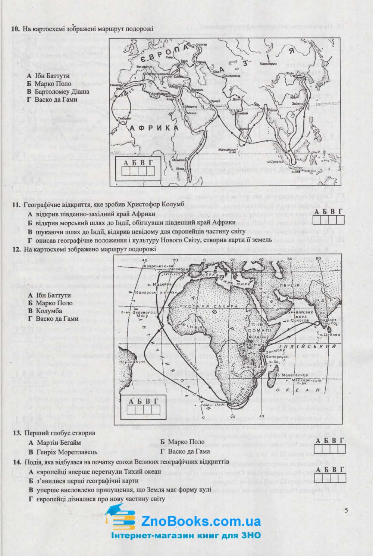 ЗНО 2022  Географія. Збірник тестів : Варакута О. Підручники і посібники. купити 5