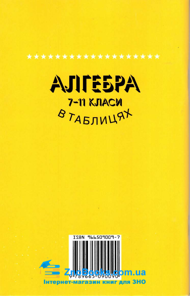 Алгебра і початки аналізу в таблицях і схемах : Бровченко О. Логос. купити  11