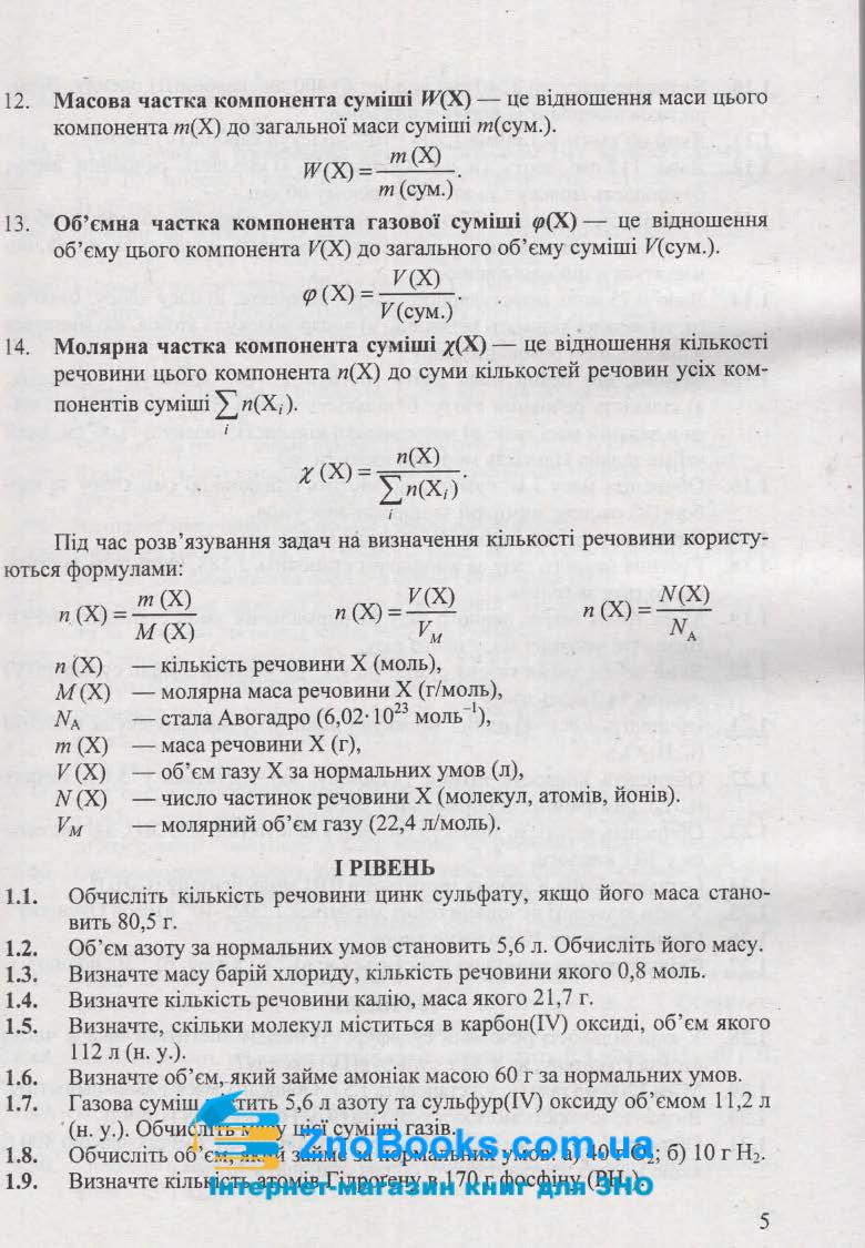 Збірник задач. Хімія : Березан О. Підручники і посібники. купити 5