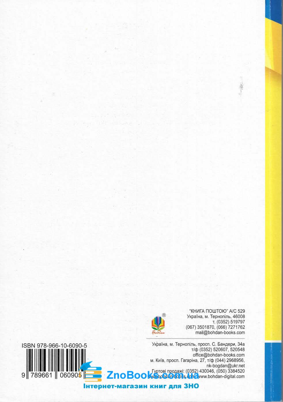Питальник для підготовки до ЗНО Історія України : Ганаба С. Навчальна книга - Богдан. 11