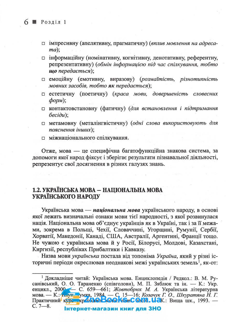 Українська мова. Довідник для абітурієнтів та школярів : Дияк О. Літера. купити 6