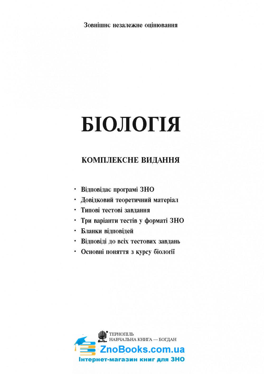 Біологія ЗНО 2022 : комплексне видання: Олійник І. В. Навчальна книга - Богдан. купити 1