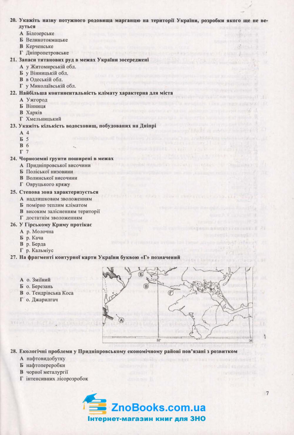ЗНО 2021 Географія. Тренажер для підготовки до ЗНО : Кузишин А. Тернопіль купити 6