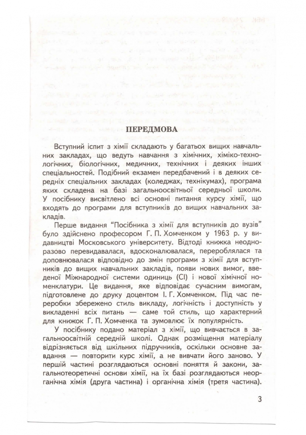 Посібник з хімії для вступників. Хомченко Г.  Вид-во: Арій. купити 4