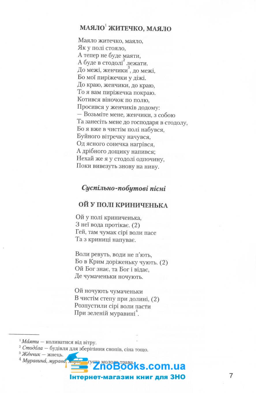 ЗНО 2021 Авраменко Хрестоматія. Українська література : Грамота купити 7
