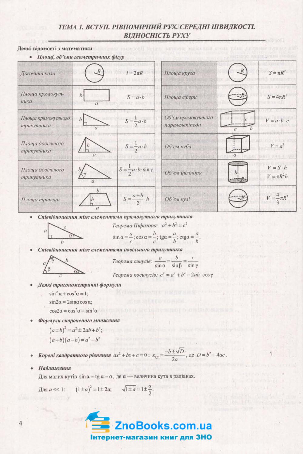 ЗНО 2021 Фізика. Комплексне видання : Струж Н. Підручники і посібники. купити 4