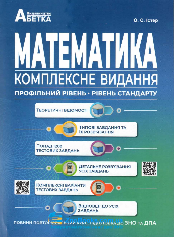 Математика ЗНО 2021. Комплексне видання : профільний рівень стандарту. Істер О. 0