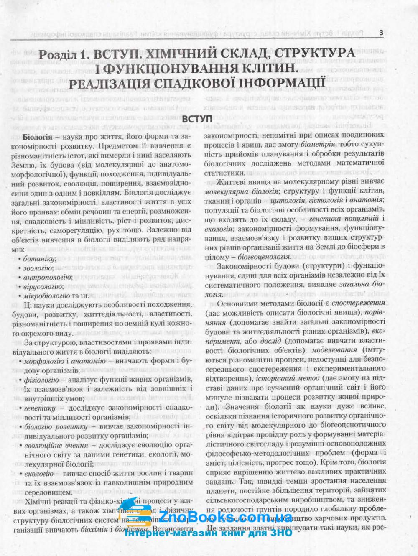 ЗНО 2021 Біологія. Комплексне видання: Біда О.,  Дерій С. Літера. купити 3