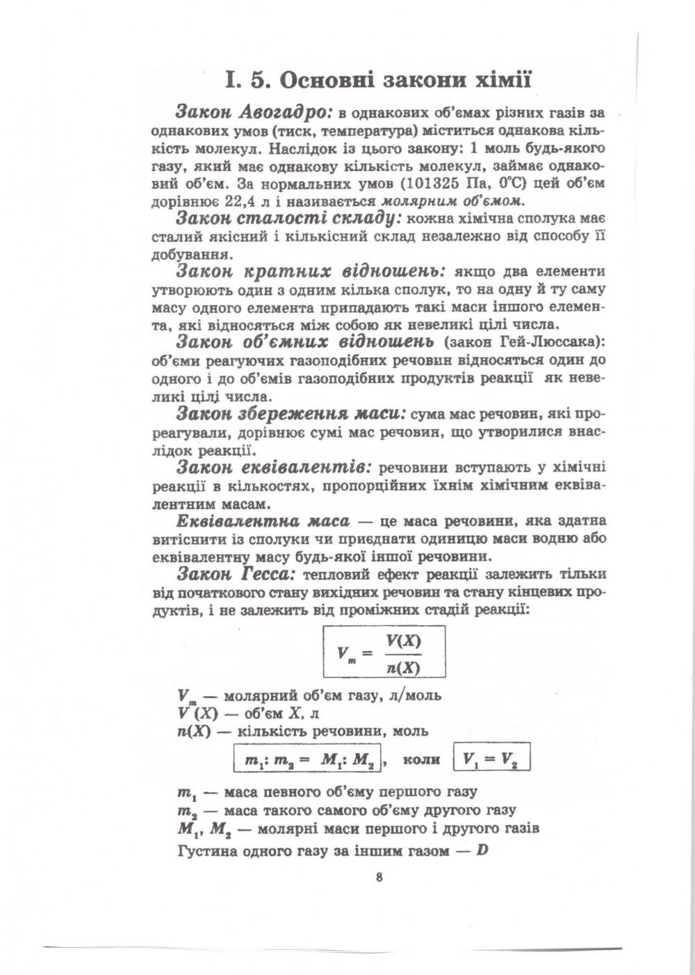Хімія в таблицях і схемах 7-11 класи : Гройсман І. Логос. купити 9