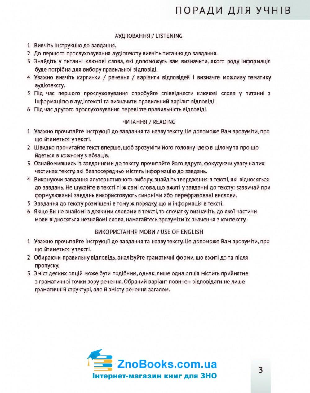 ДПА 2020 9 клас. Англійська мова. Збірник тестових завдань + аудіювання. Тимчак О. Лібра Терра. Тернопіль 5