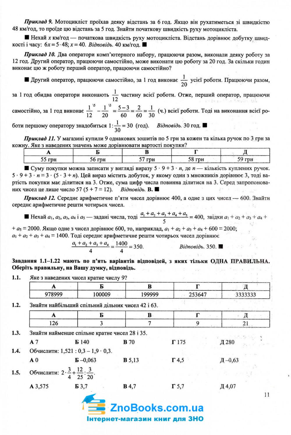 ЗНО 2021 Математика. Комплексне видання :  профільний рівень та стандарту. Капіносов А. Тернопіль купити 8