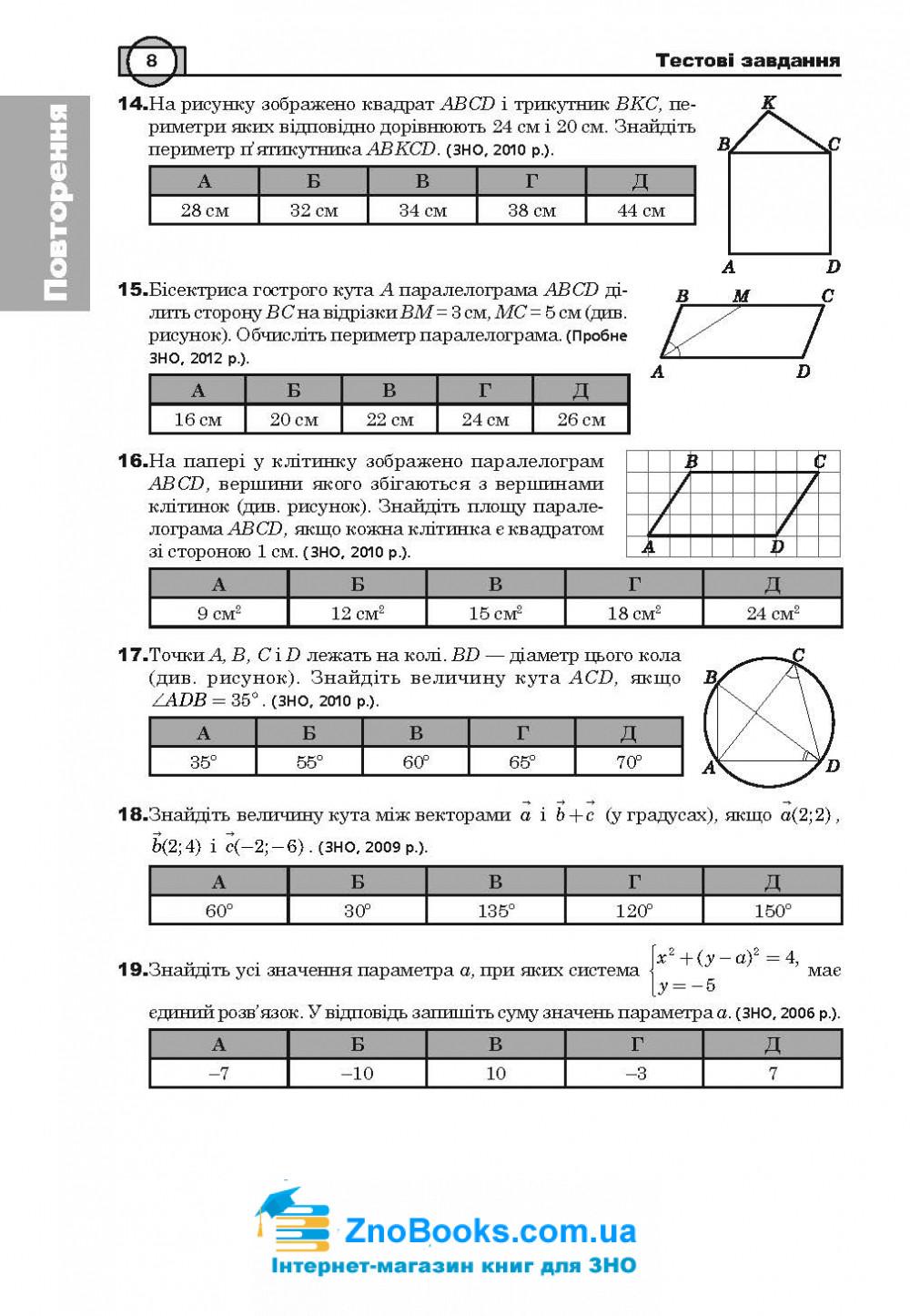 ЗНО 2020 Математика: Комплексне видання ( Клочко ) Стереометрія Частина 4 . Навчальна книга - Богдан 8