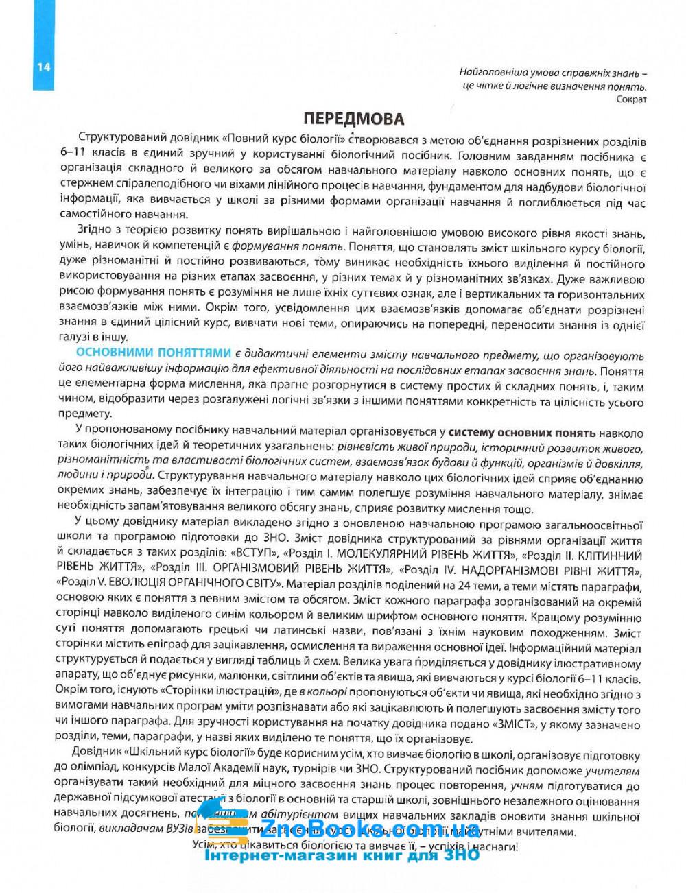 Довідник Соболь В. Повний курс біології для підготовки до ЗНО та ДПА 2021. 8