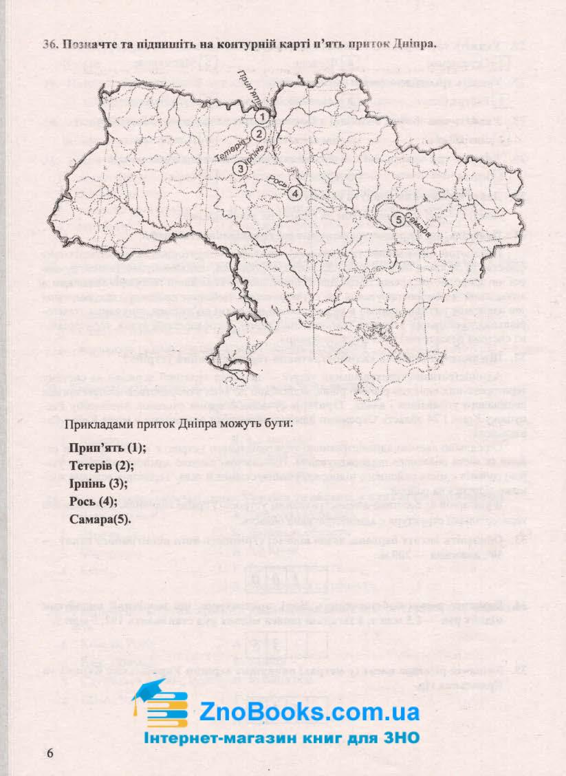 Відповіді до збірника ДПА 2021 з географії 9 клас : Кузишин А. Тернопіль. купити 6