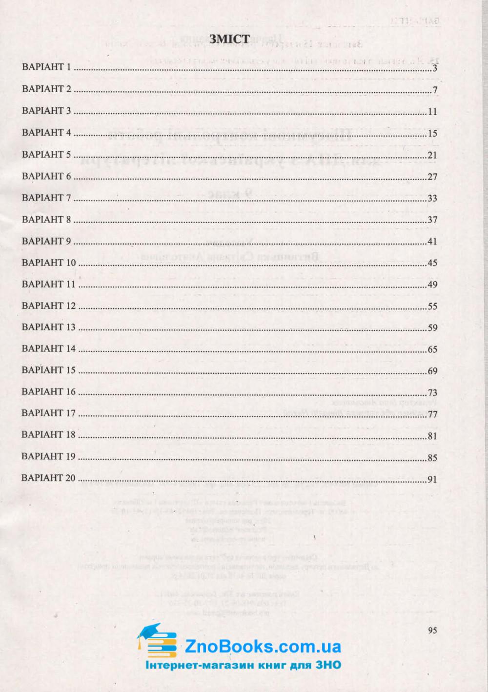 ДПА 9 клас 2021 українська література. Збірник : Витвицька С. Підручники і посібники. Купити 8