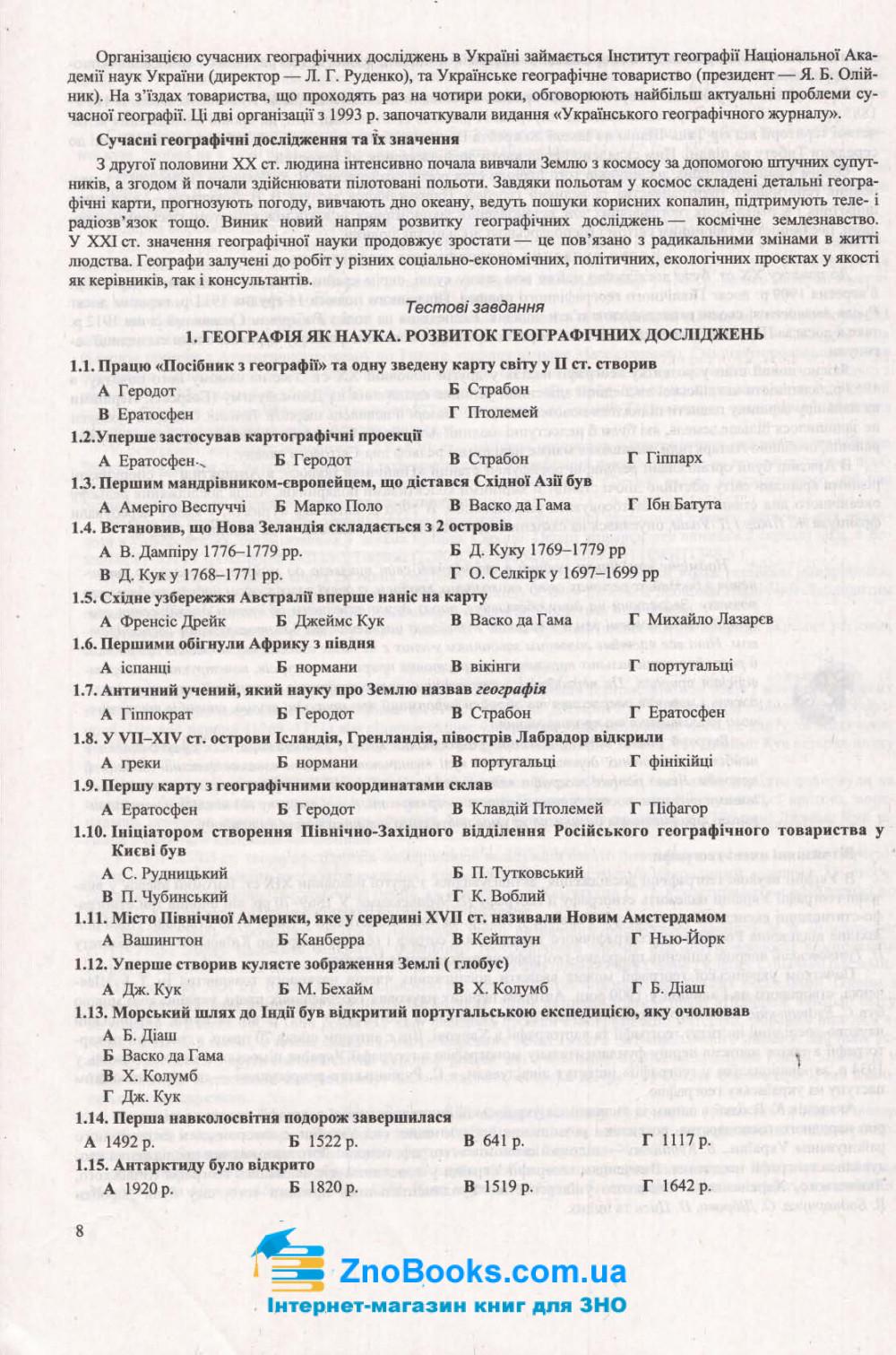 ЗНО 2021 Географія. Комплексне видання : Кузишин А. Підручники і посібники. купити 8