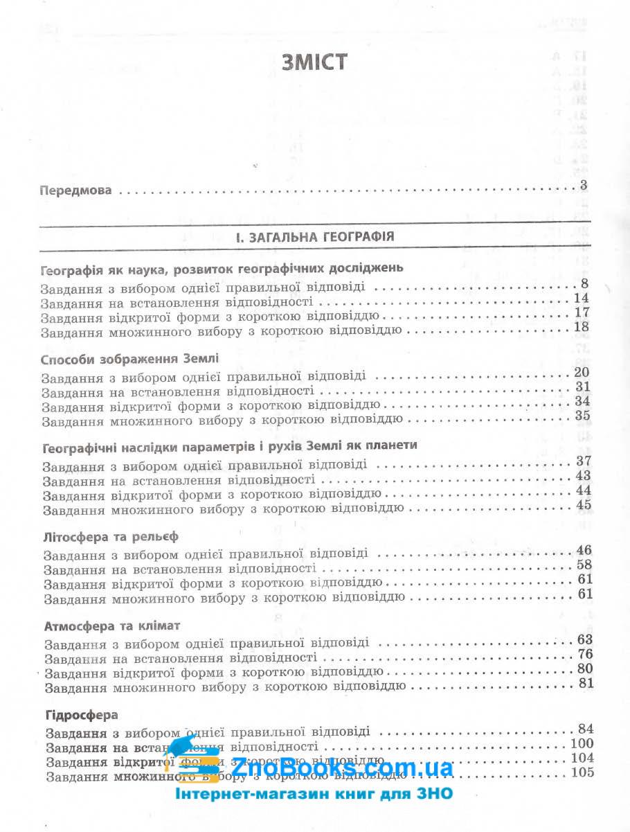 ЗНО 2021 Географія. Енциклопедія тестових завдань : Довгань Г., Стадник О. Ранок. купити 9