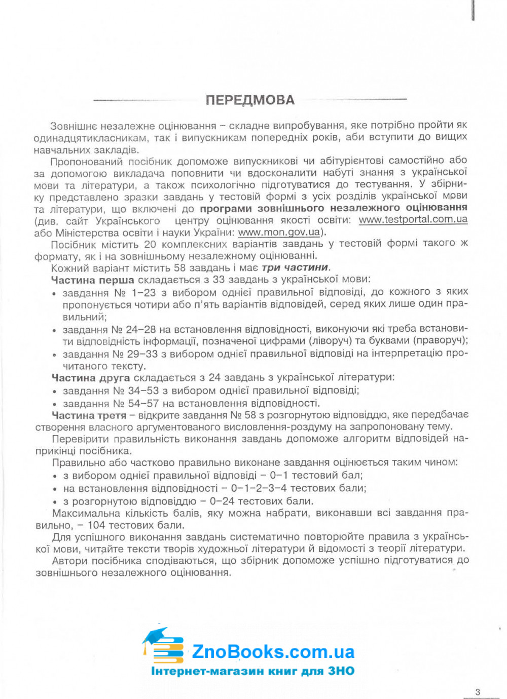 ЗНО 2021 Українська мова та література. Збірник завдань 20 варіантів: Куриліна О. Абетка 3