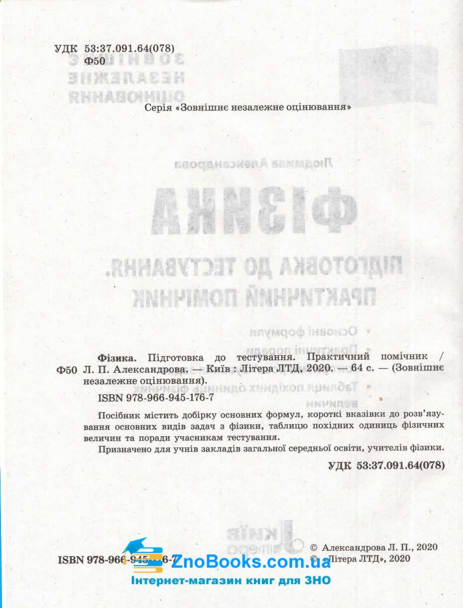 Практичний помічник з фізики  до ЗНО 2021 : Александрова Л. Літера. купити 2