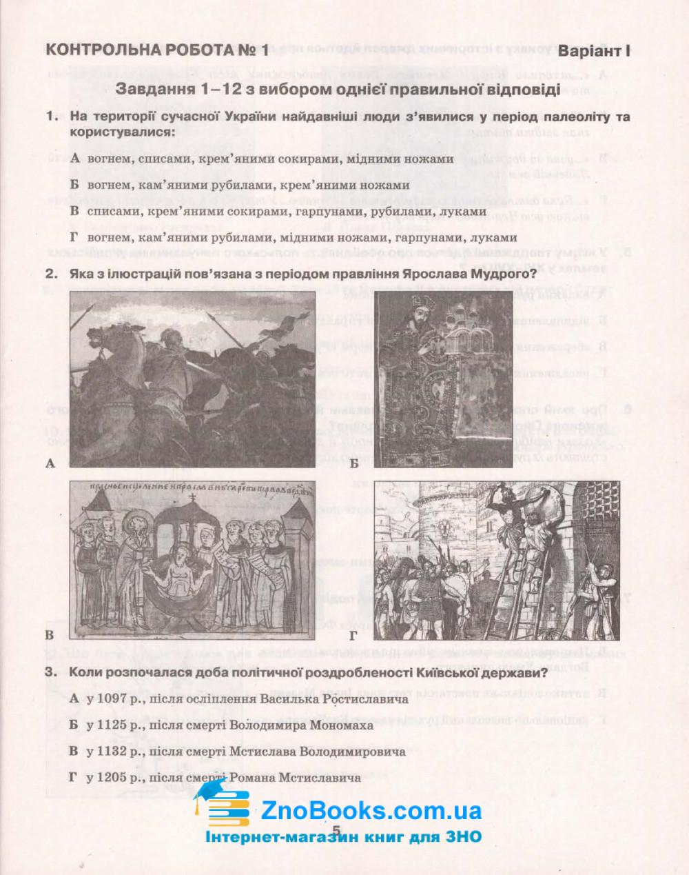 Гук О. ДПА 2021 Історія України 9 клас. Збірник завдань. Освіта купити 3