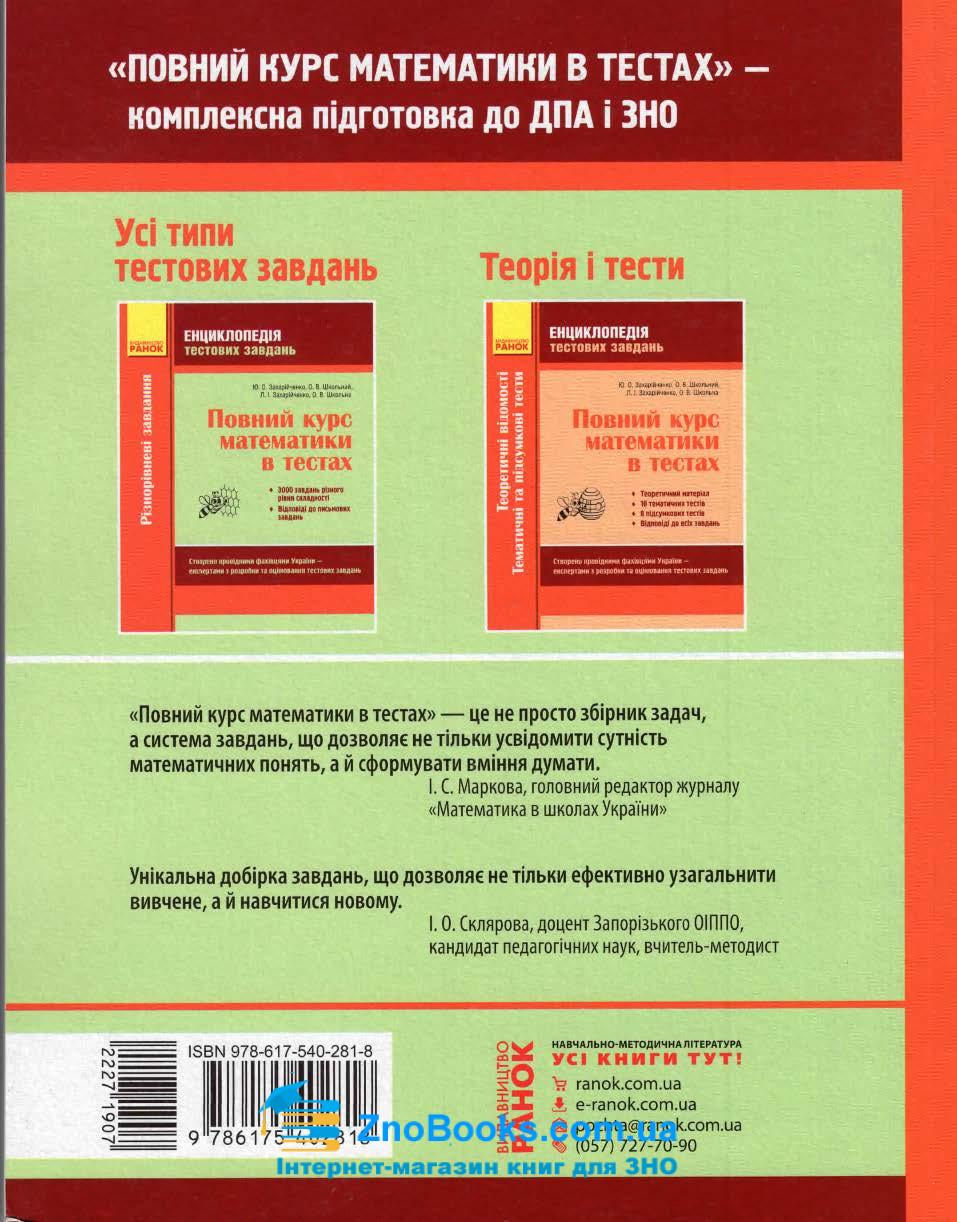 ЗНО 2022 математика в тестах. Частина 1 : Захарійченко Ю. Ранок. купити 13