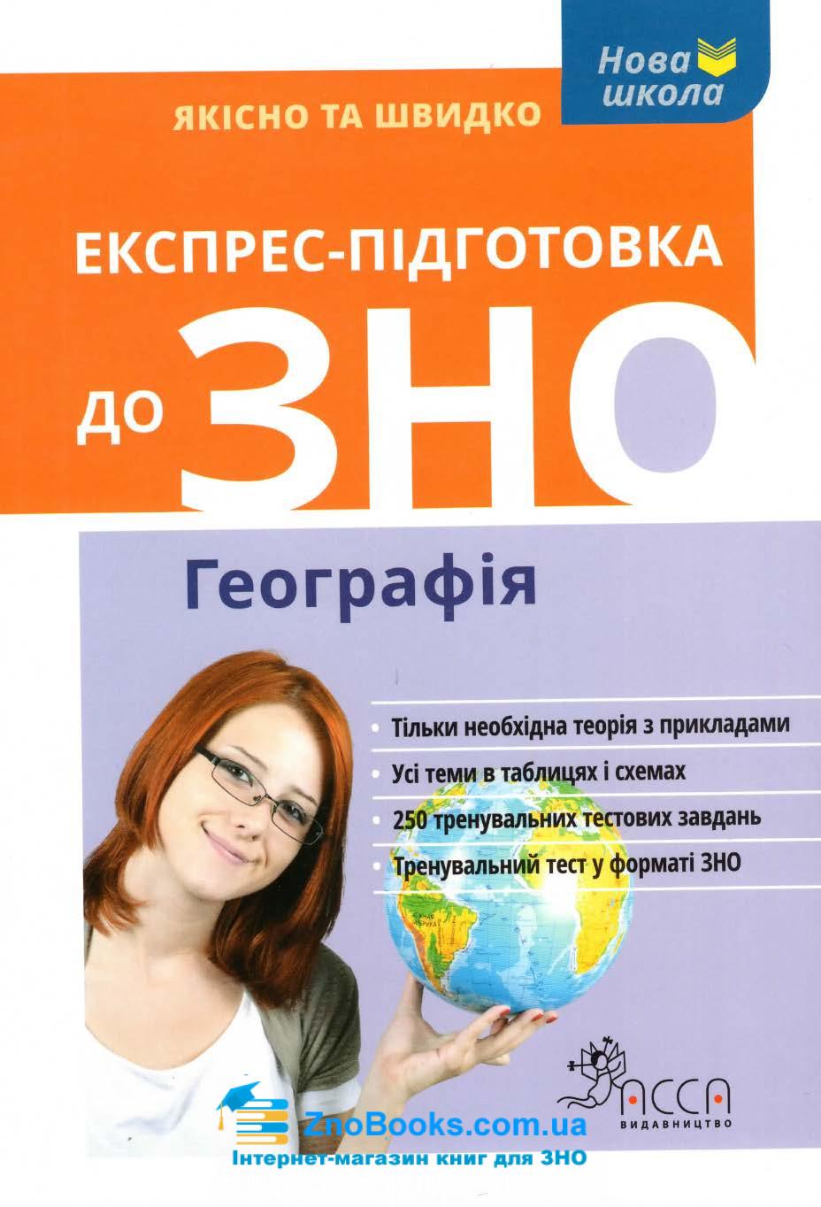 Експрес-підготовка з географії до ЗНО. Асса купити 0