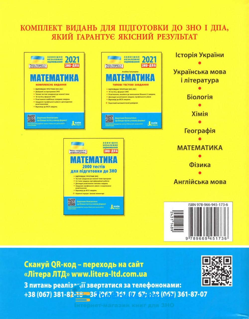 2000 тестів математика ЗНО 2021. Рівень стандарту та профільний : Захарійченко Ю. та ін. Видавництво Літера. купити 9