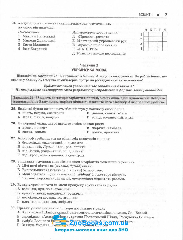 Українська мова та література ЗНО 2022. Типові тестові завдання : Заболотний О., Заболотний В. Літера. купити 7