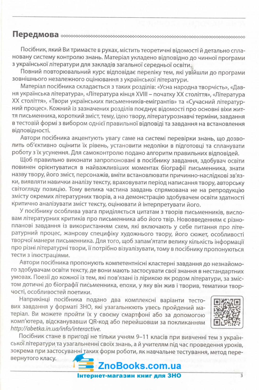 Українська література. Комплексне видання ЗНО 2022 : Куриліна О., Пристай Л. Абетка. 3