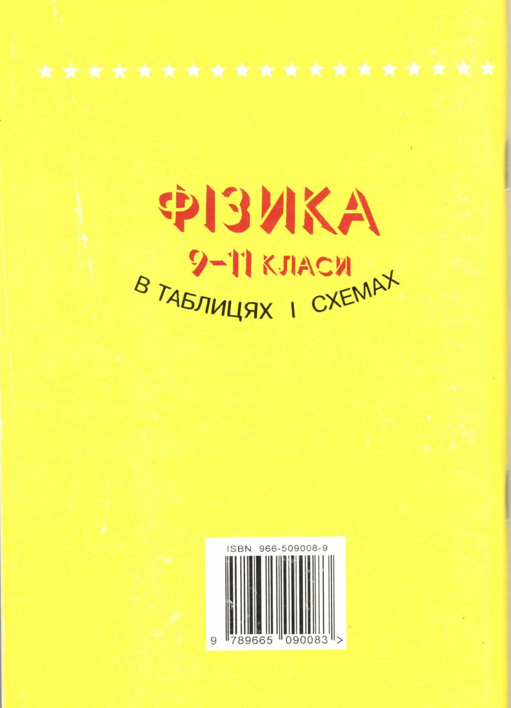 Фізика в таблицях і схемах : Почтаренко Г. Логос. купити 11
