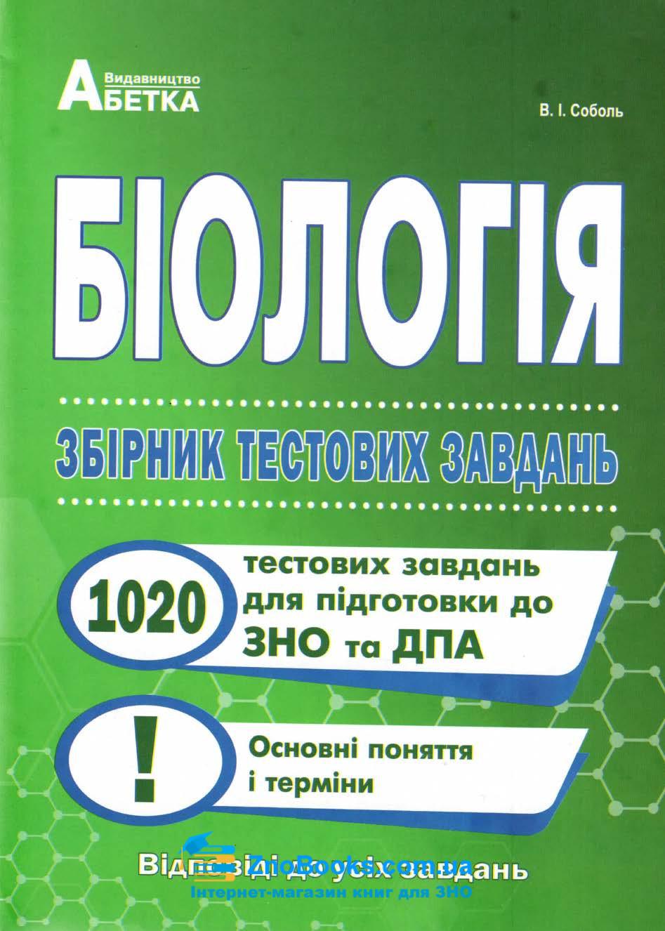Біологія ЗНО 2021. Збірник тестів : Соболь В. Абетка. купити 0