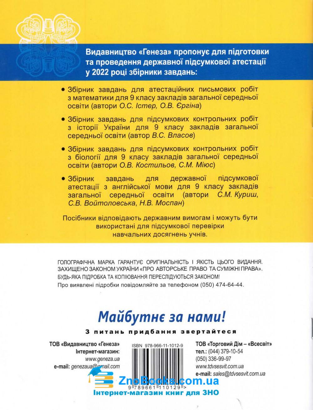 ДПА 9 клас 2022 біологія. Збірник завдань : О. Костильов, С. Міюс Генеза. Купити 9