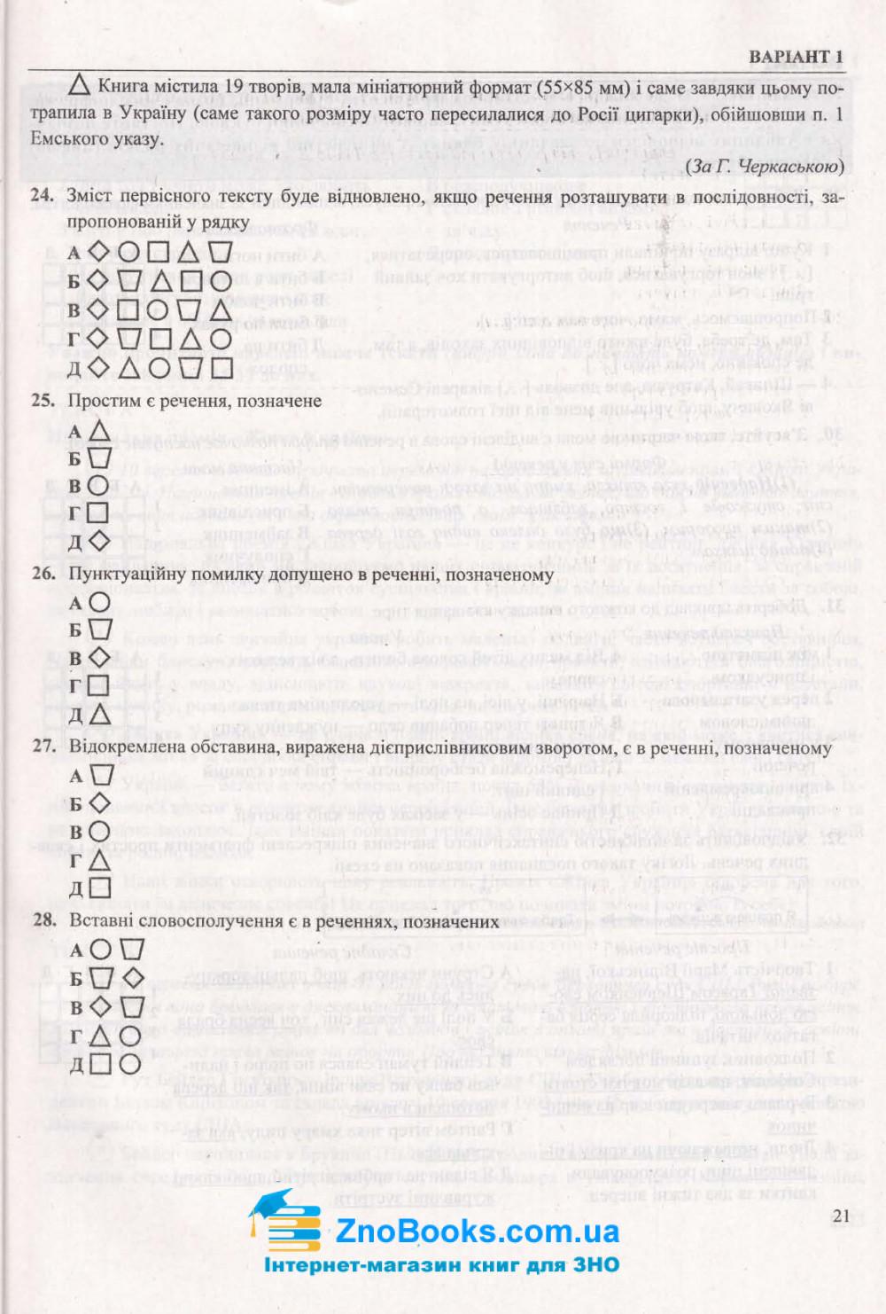 ЗНО 2021 Українська мова. Тренажер /НОВИЙ/ : Білецька О. Підручники і посібники. купити 8