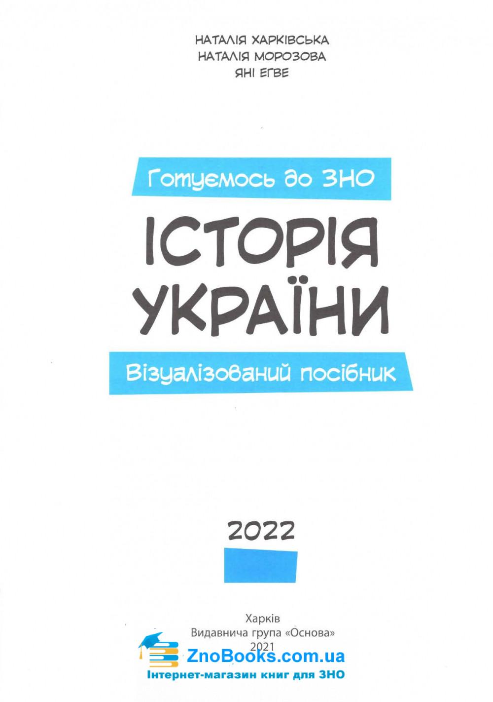 Візуалізований посібник. Історія України ЗНО 2022 : Харківська Н., Морозова Н., Егве Я. Основа. 1