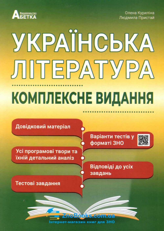 Українська література. Комплексне видання ЗНО 2022 : Куриліна О., Пристай Л. Абетка. 0