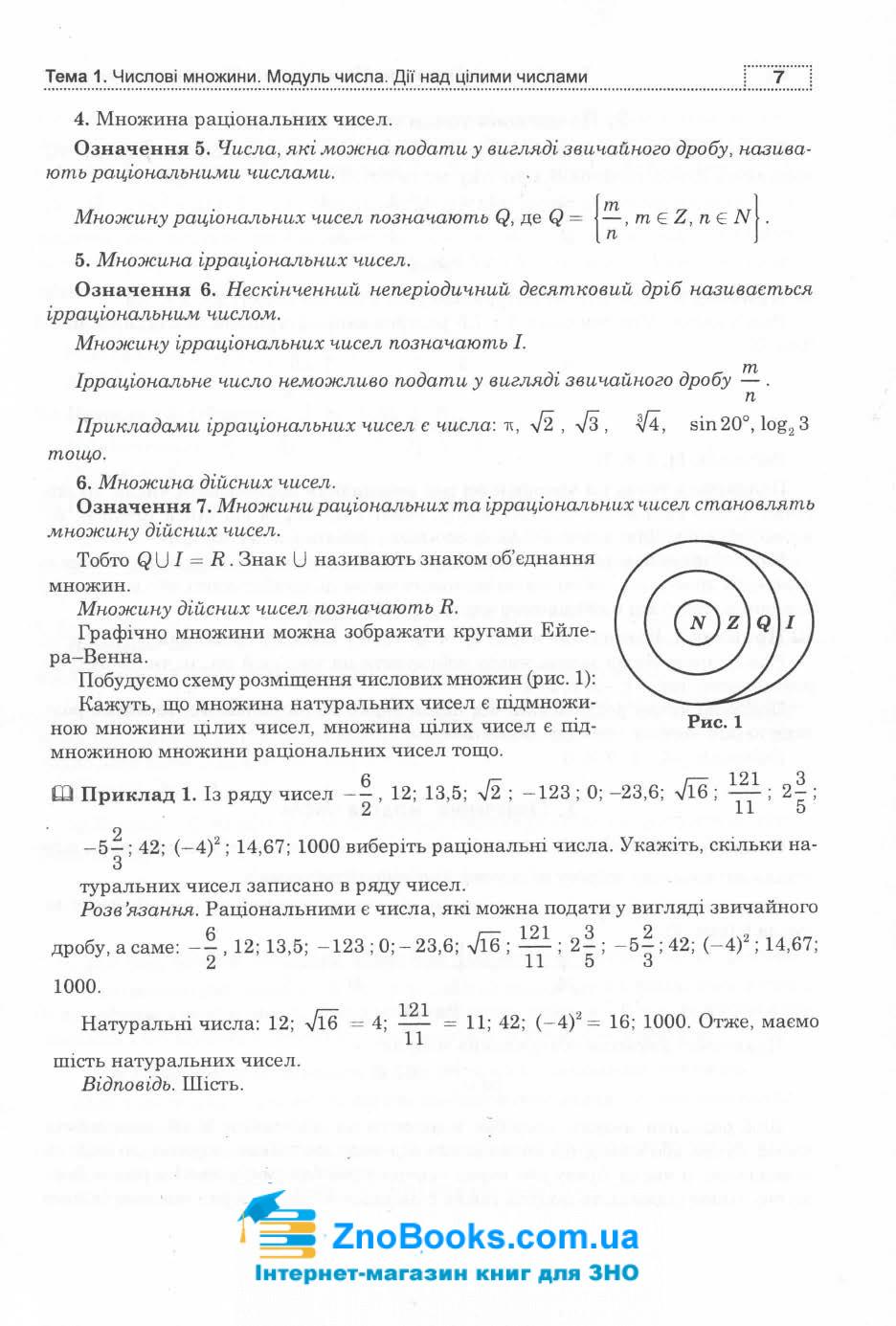 Клочко І. Математика ЗНО 2021. Алгебра рівень стандарту. Частина 1 :  Навчальна книга - Богдан. 5