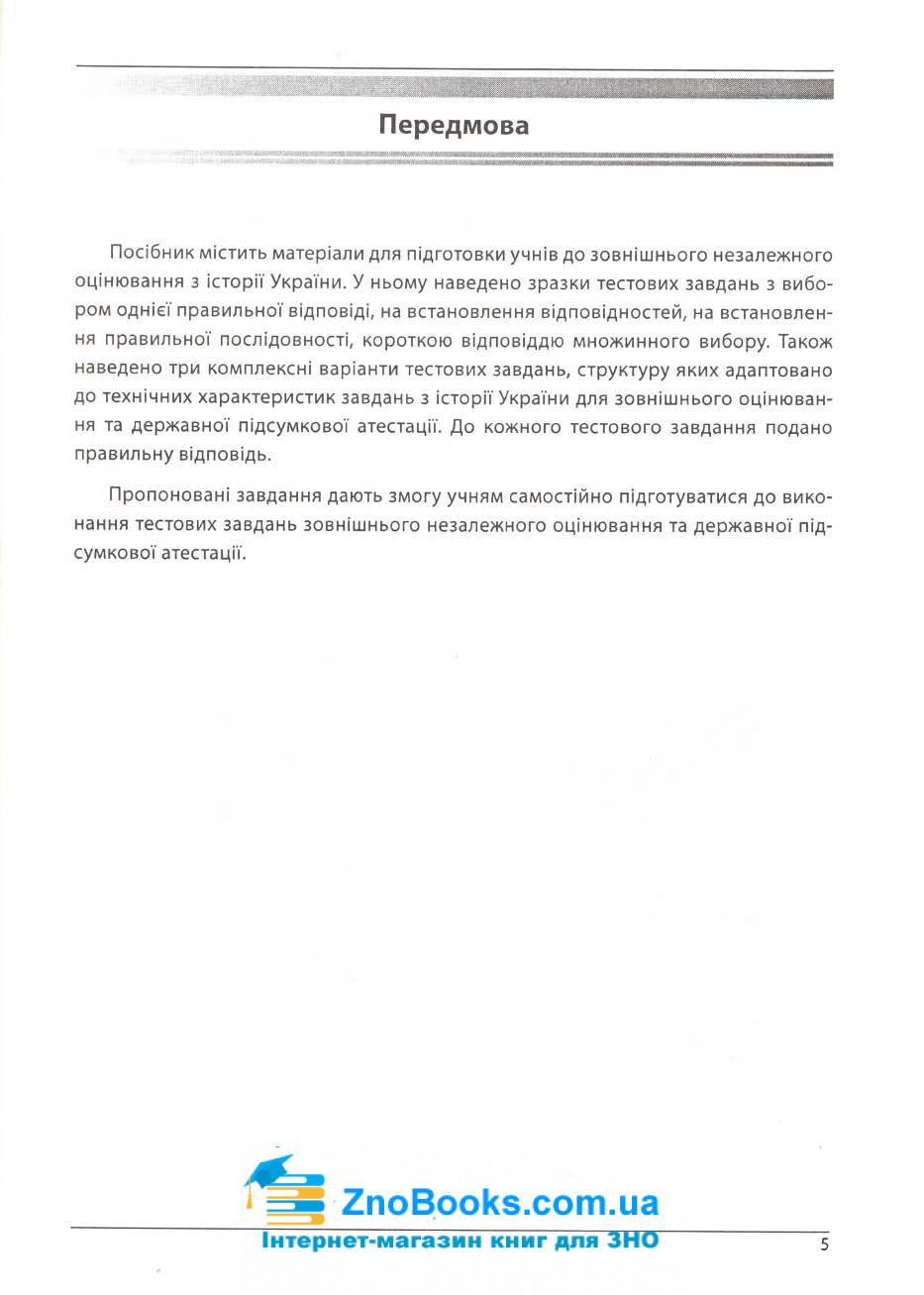 1100 тестів Історія України ЗНО 2021. Збірник  + кластери : Гісем О. Абетка. купити 5