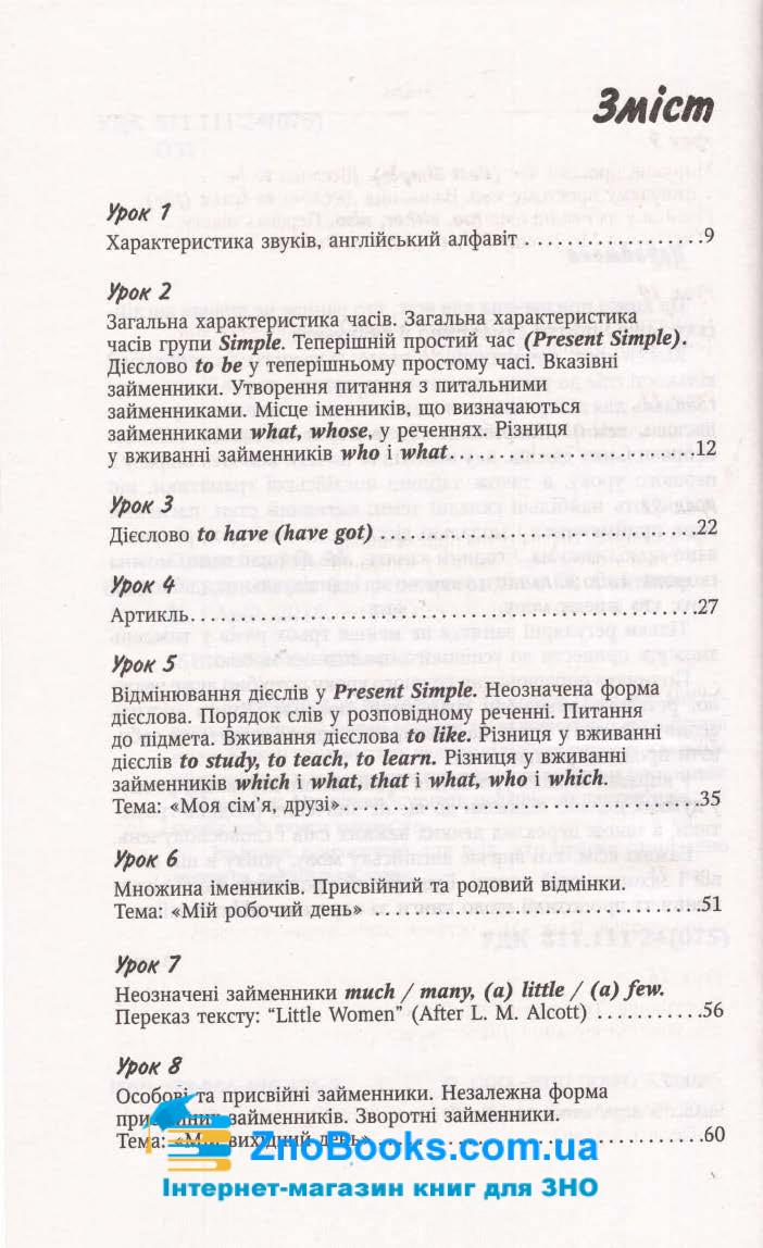 Англійська мова без репетитора : Оваденко О.  Арій. купити 4
