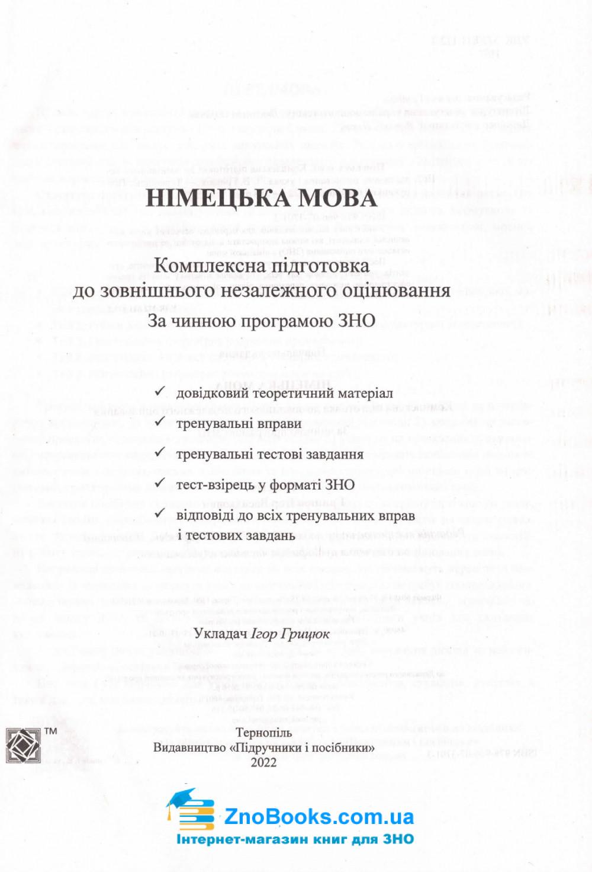 Німецька мова ЗНО 2022. Комплексне видання + Тренажер /КОМПЛЕКТ/ : Грицюк І. Підручники і посібники. 1