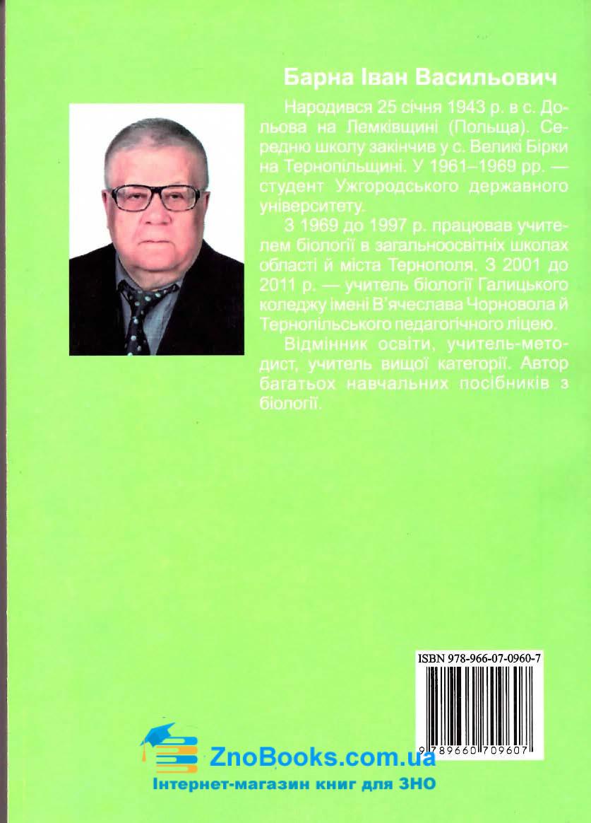 Збірник задач. Загальна біологія. Барна І. Підручники і посібники. купити 11