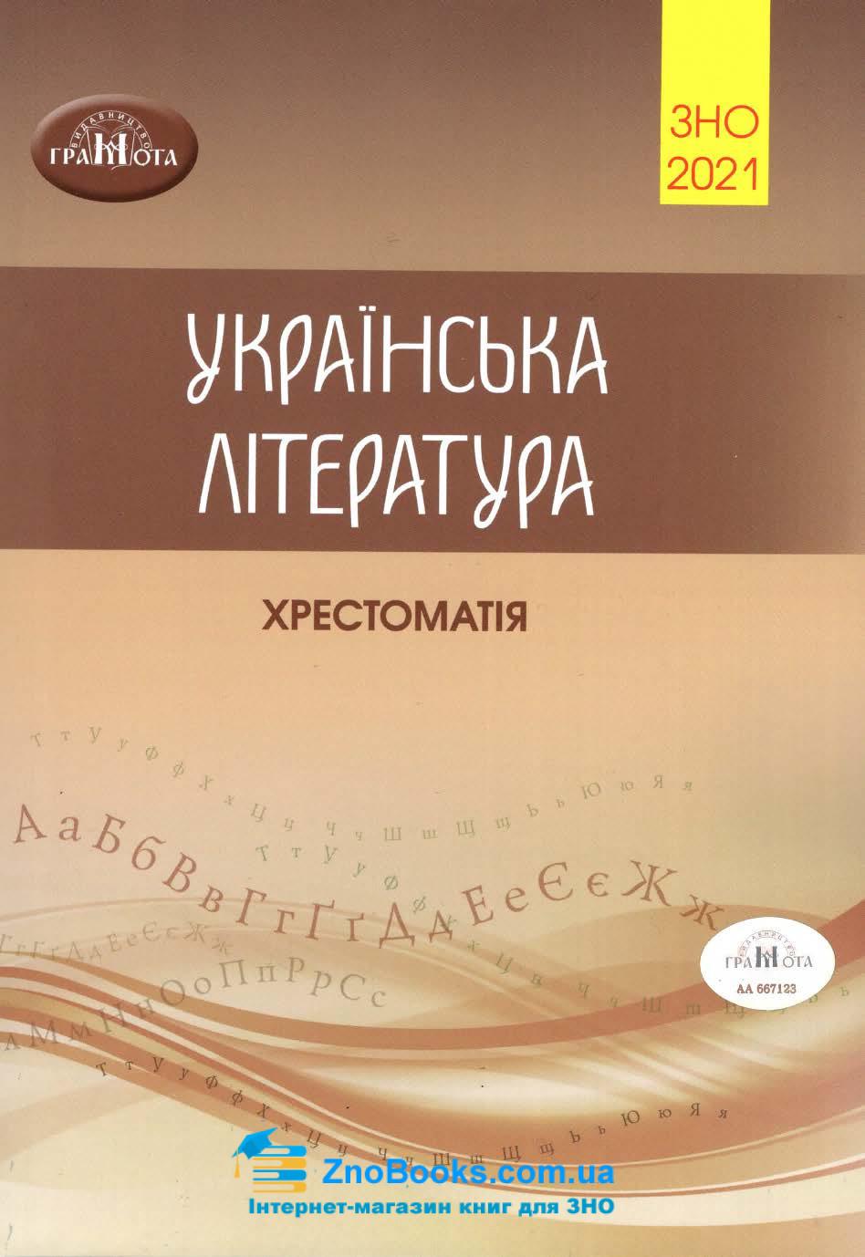 ЗНО 2021 Авраменко Хрестоматія. Українська література : Грамота купити 0
