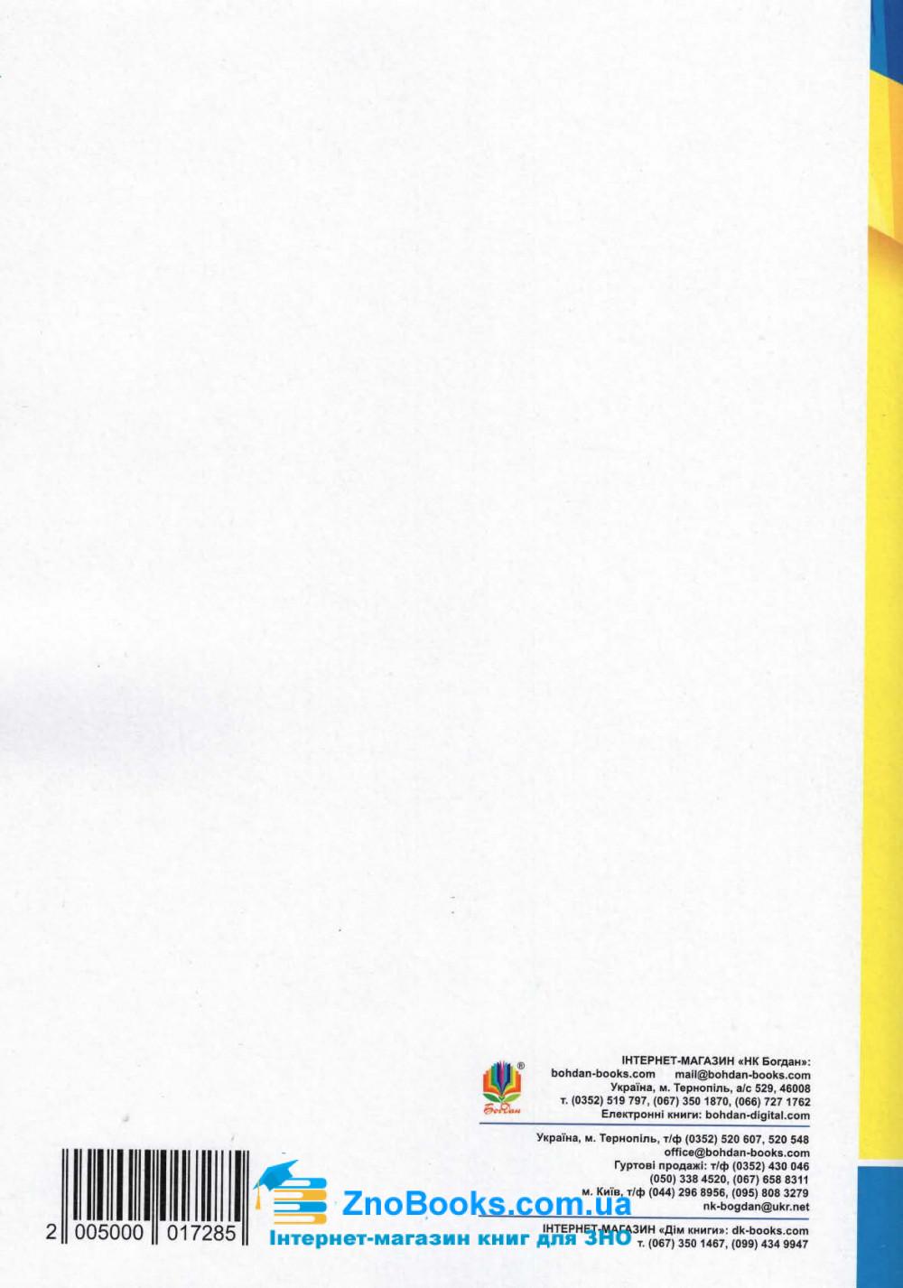 Німецька мова ЗНО 2022. Універсальне видання : теоретичний матеріал, граматичні вправи, тести : Смолій М., Матієв Р. Навчальна книга - Богдан. купити 15